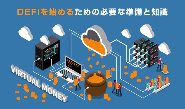 【入門】DeFiの始め方|仮想通貨を稼ぐための必要な準備と知識