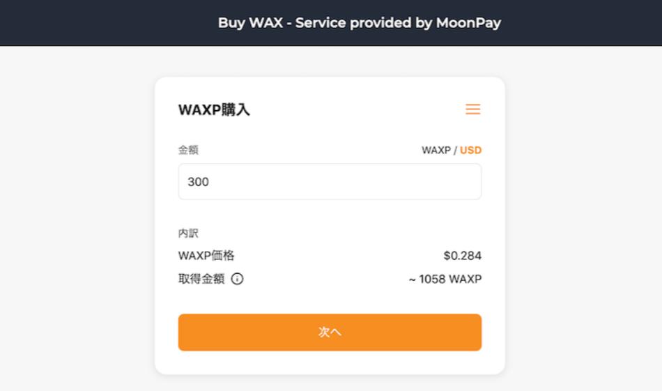 WAX プラットフォーム NFTマーケット 機能 WAXP 購入 クレジットカード