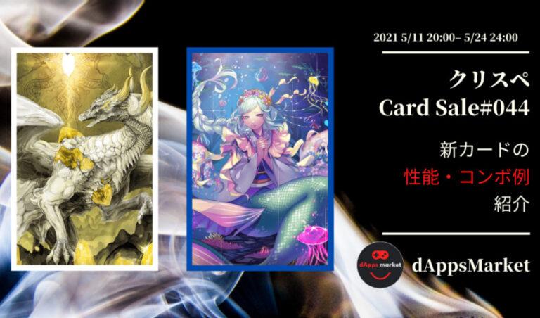 クリスぺ 新カードセール44|カードの性能とコンボ例を紹介