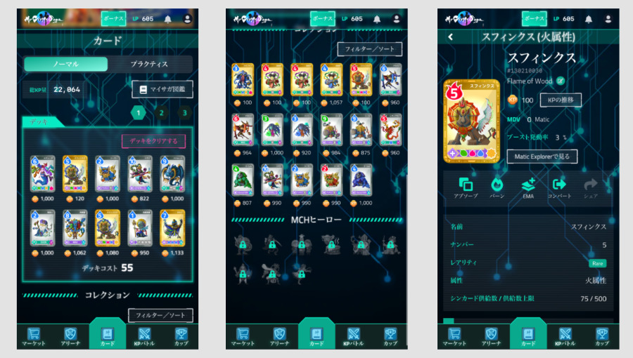 マイサガ アプリ カード画面