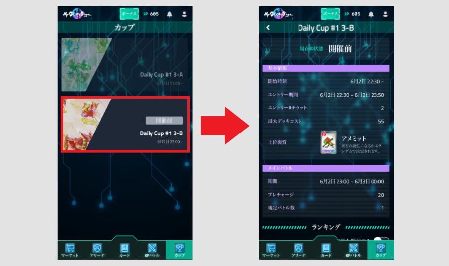 マイサガ アプリ カップ画面