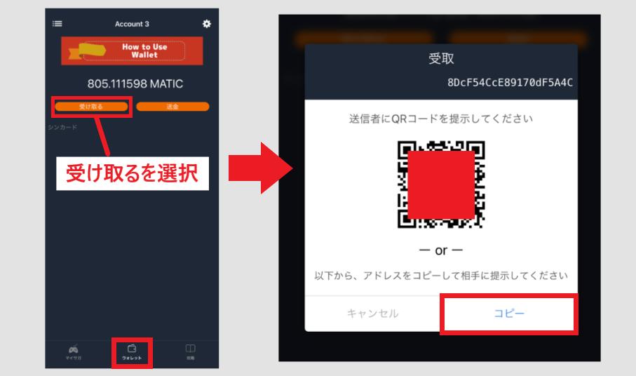 マイサガ アプリ 入金画面