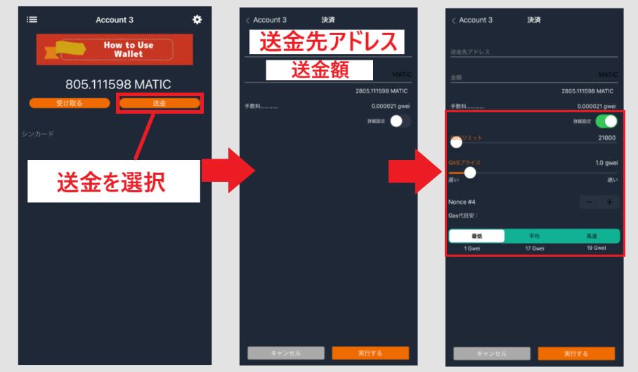 マイサガ アプリ 出金画面