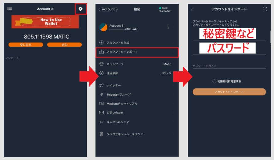 マイサガ アプリ インポート画面