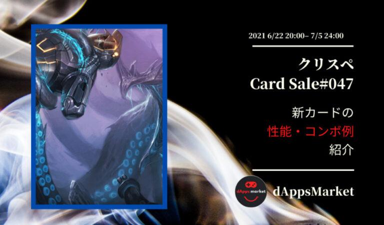 クリスぺ 新カードセール47|カードの性能とコンボ例を紹介