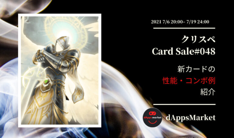 クリスぺ 新カードセール48|カードの性能とコンボ例を紹介