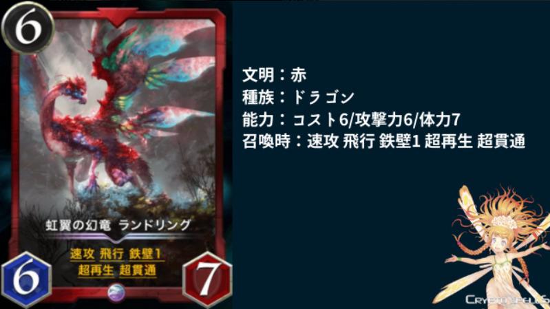 虹翼の幻竜 ランドリング