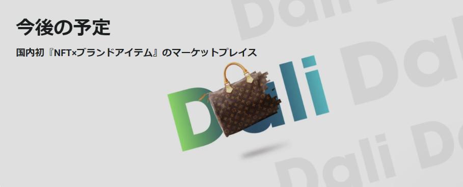Dali 今後の予定