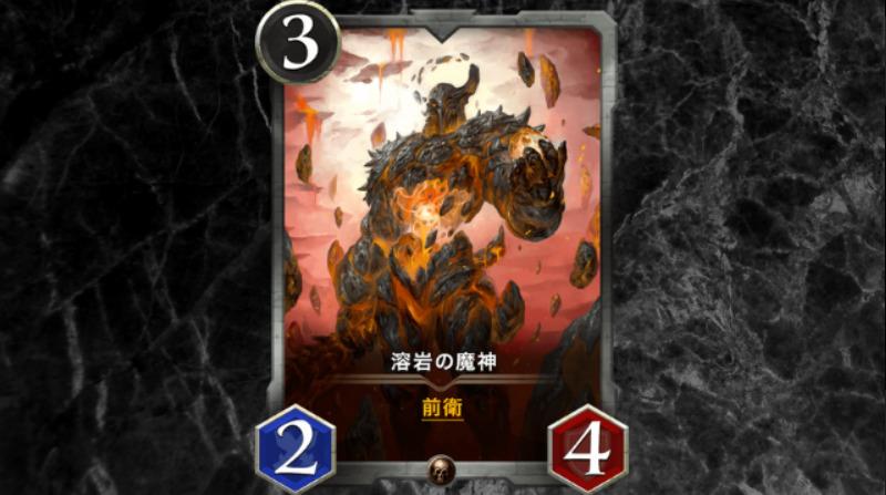 溶岩の魔神