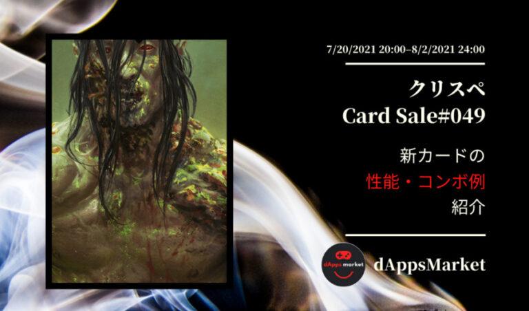 クリスぺ 新カードセール49 カードの性能とコンボ例を紹介