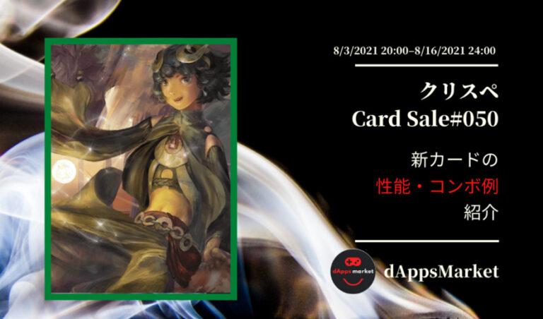 クリスぺ 新カードセール50|カードの性能とコンボ例を紹介