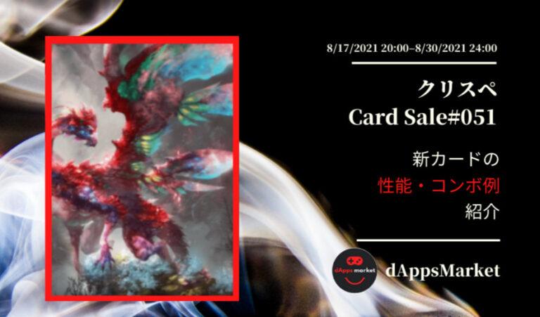 クリスぺ 新カードセール51 カードの性能とコンボ例を紹介