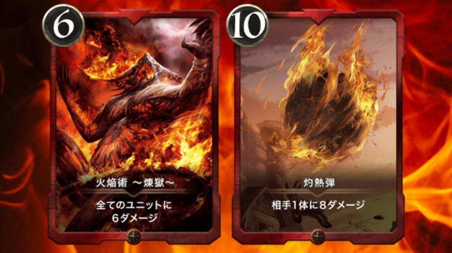火焔術 ~煉獄~ 灼熱弾
