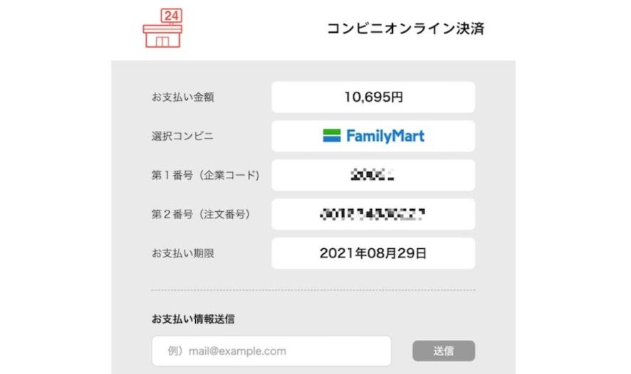 オンライン決済画面