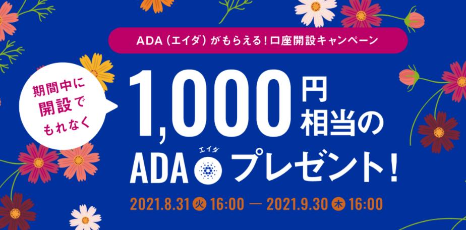 ADAキャンペーン
