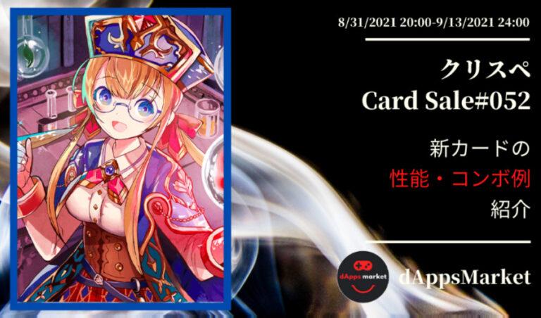 クリスぺ 新カードセール52 カードの性能とコンボ例を紹介