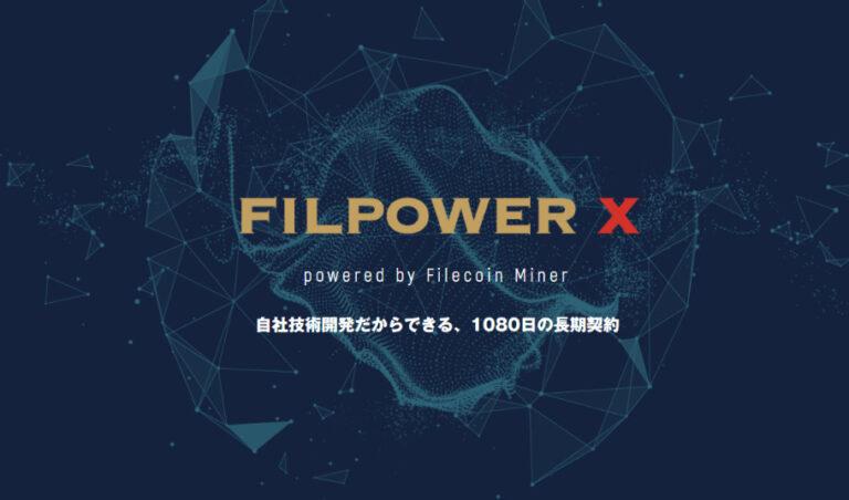 FILPOWER|登録方法とFILマイニング投資の購入手順を解説