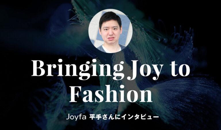 【取材】ジョイファ|NFT・デジタルファッションが目指す未来とは