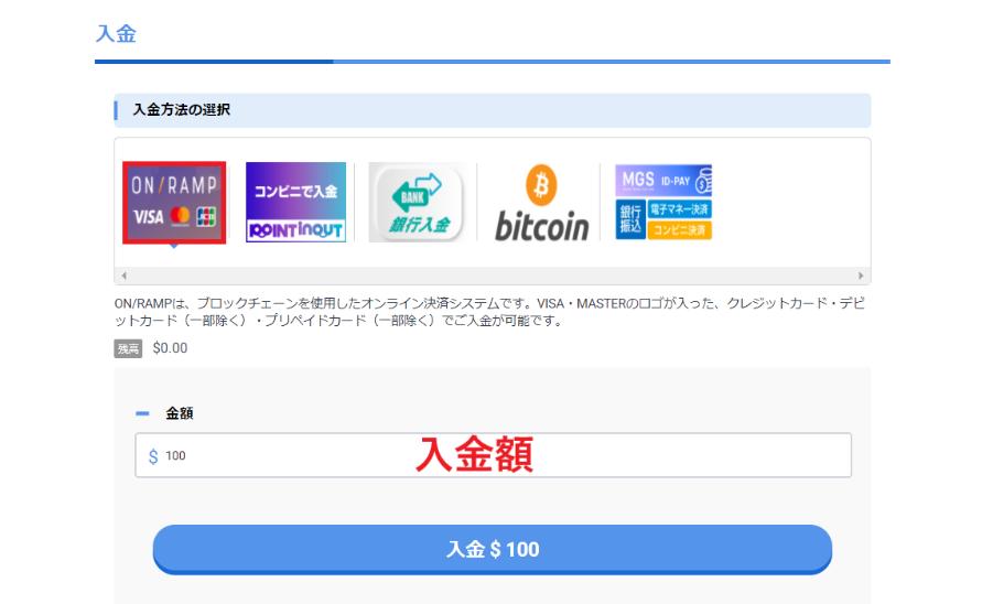 ON/RAMP 入金画面