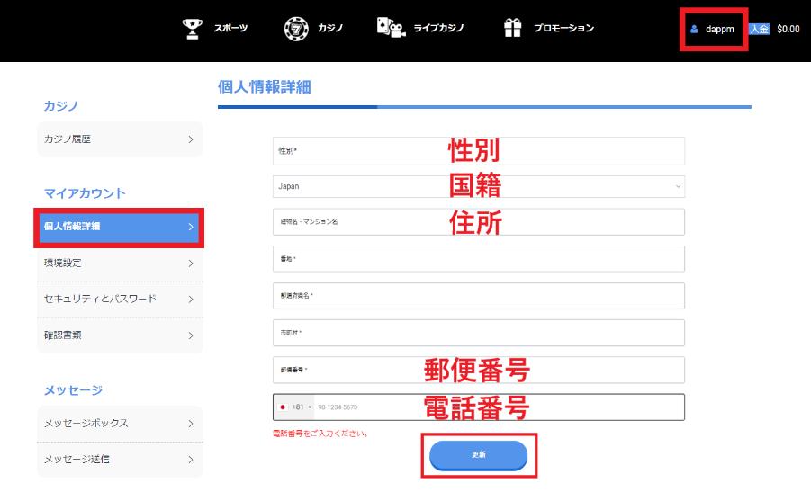 詳細個人情報の登録画面