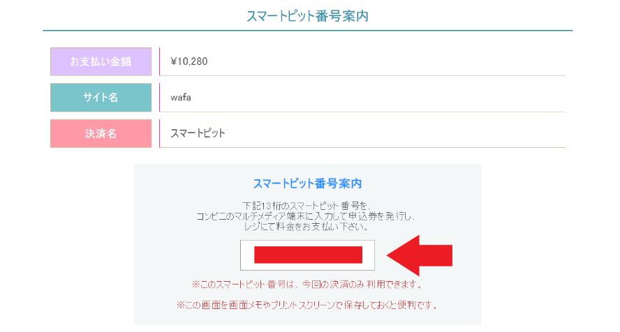 WaFa支払い申請画面