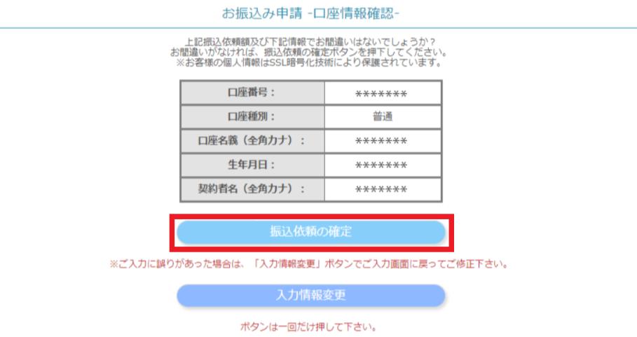 銀行口座情報確認画面