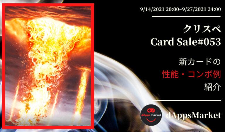 クリスぺ 新カードセール53|カードの性能とコンボ例を紹介