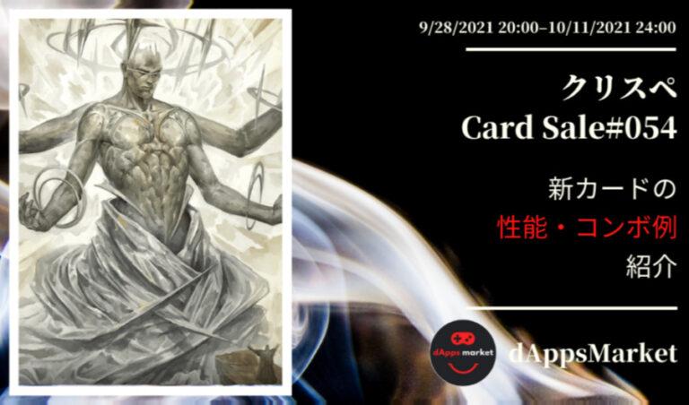クリスぺ 新カードセール54 カードの性能とコンボ例を紹介