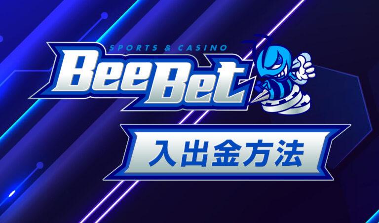 BeeBet(ビーベット) 入金・出金のやり方と必要な手順まとめ