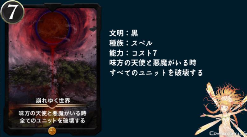 崩れゆく世界 カード紹介