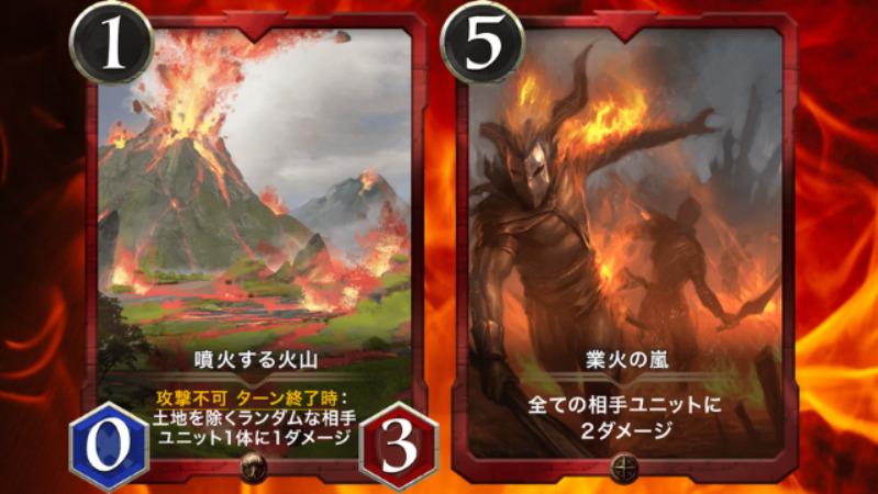 噴火する火山 業炎の嵐