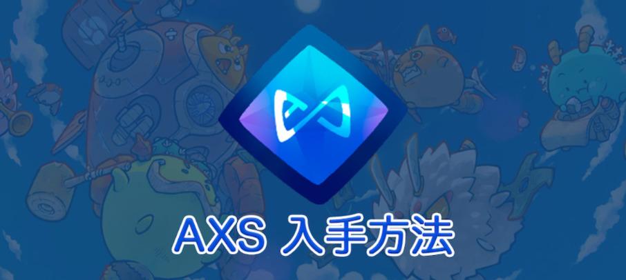 AXS 入手方法